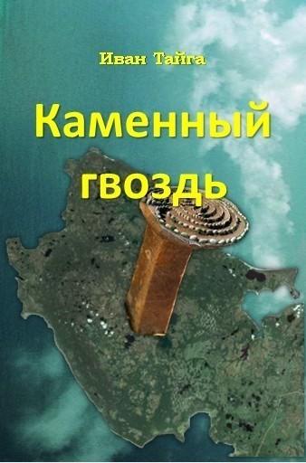 Каменный гвоздь - Иван Тайга