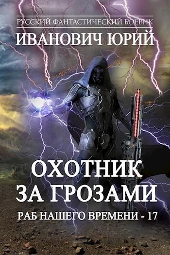 Охотник за грозами - Иванович Юрий