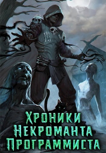Хроники Некроманта Программиста - Бел Яр