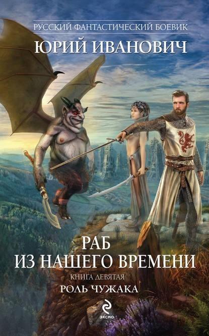 Роль чужака - Юрий Иванович