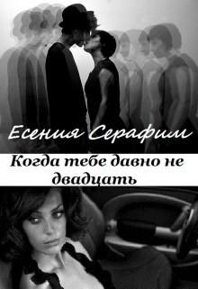 Когда тебе давно не двадцать - Есения Серафим