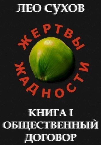 Жертвы Жадности I. Общественный договор - Лео Сухов
