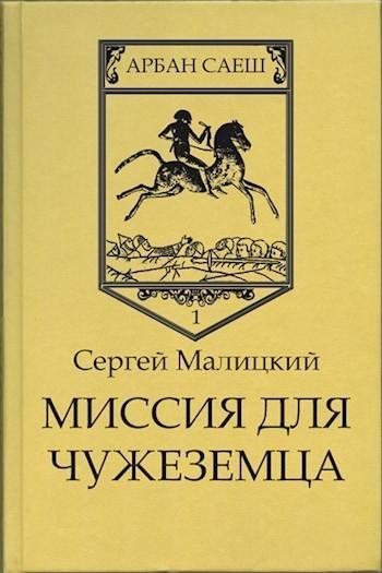 Миссия для чужеземца - Сергей Малицкий