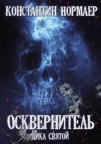 Осквернитель - Константин Нормаер