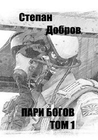 Пари Богов - Степан Добров