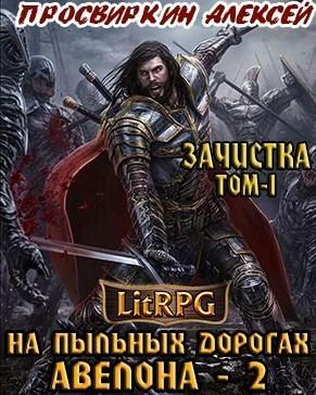 Зачистка: Том 1 - Просвиркин Алексей
