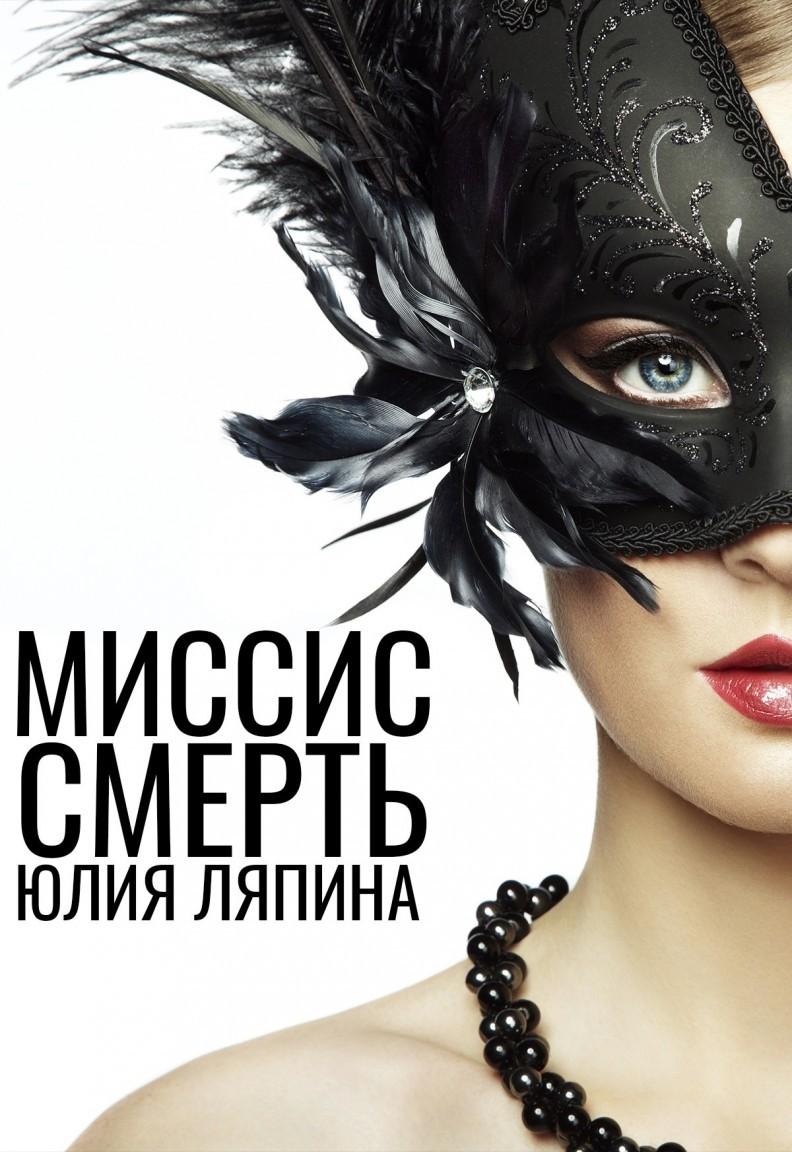 Миссис смерть - Yulia Lyapina
