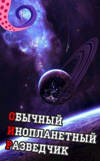 ОИР. Обычный Инопланетный Разведчик - Лемор