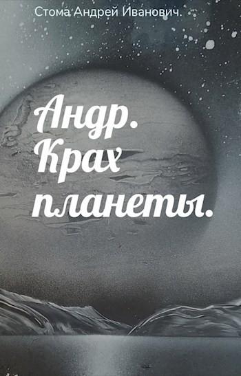 Андр. Крах планеты. - Андрей Стома