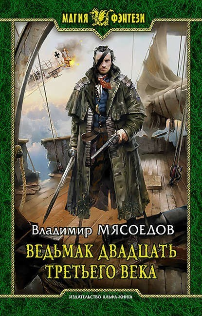Ведьмак двадцать третьего века - Владимир Мясоедов