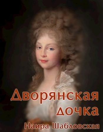Дворянская дочка - Наира Шабловская