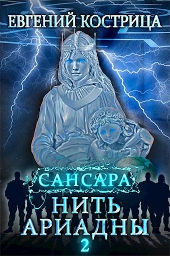Нить Ариадны - Кострица Евгений