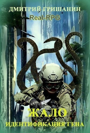 Real-RPG. Жало - Гришанин Дмитрий Анатольевич
