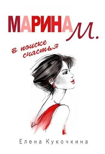 Марина М. в поиске счастья - Кукочкина Елена