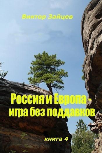 Россия и Европа- игра без поддавков - Зайцев Виктор Викторович