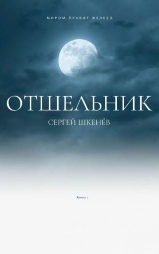 Отшельник - Сергей Шкенёв