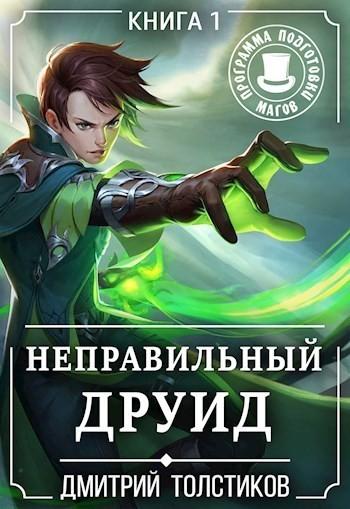 Неправильный Друид - Дмитрий Толстиков