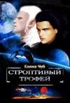 Строптивый трофей - Елена Чуб