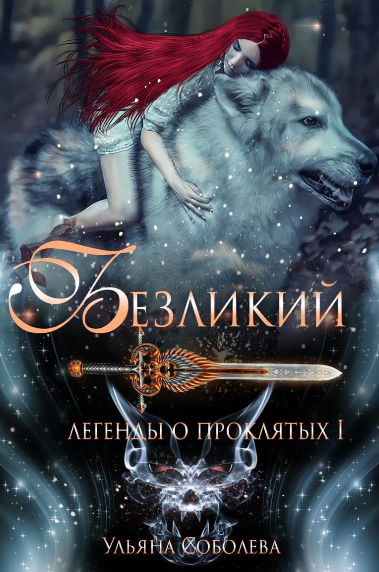 Легенды о проклятых. Безликий - Ульяна Соболева