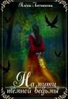 На пути тёмной ведьмы - Литвинова Алёна