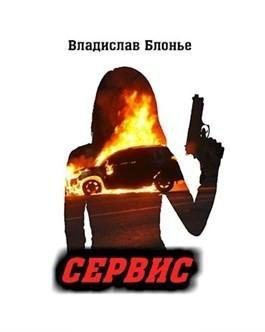 Сервис - Владислав Блонье