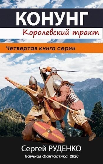 Конунг 4: Королевский тракт - Сергей Руденко
