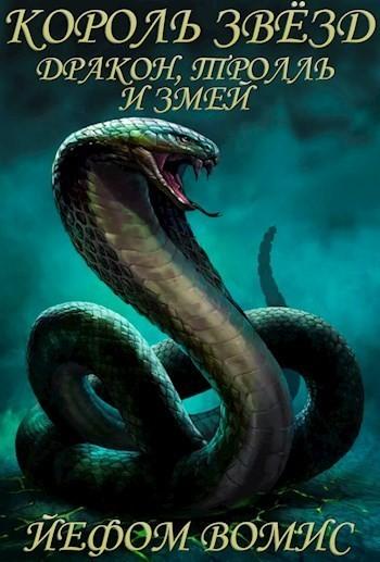Король Звёзд. Дракон, Тролль и Змей - Йефом Вомис