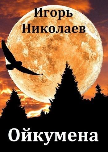 Ойкумена - Игорь Николаев