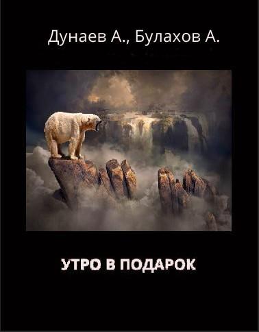 УТРО В ПОДАРОК - Александр Булахов