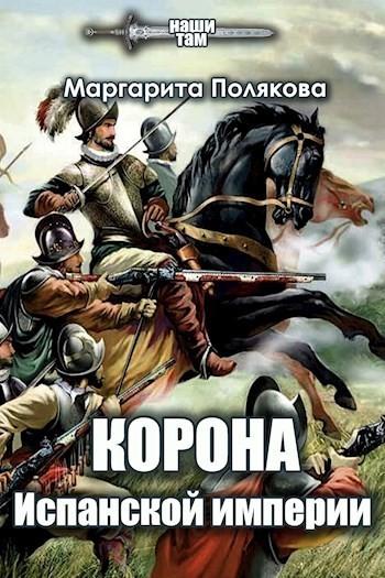 Корона Испанской империи - Полякова Маргарита