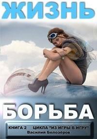 Книга2. Жизнь - борьба - Василий Белз