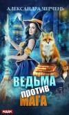 Ведьма против мага - Александра Черчень
