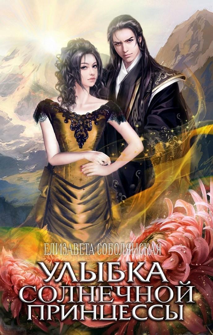 Улыбка солнечной принцессы - Елизавета Соболянская, Любовное фэнтези