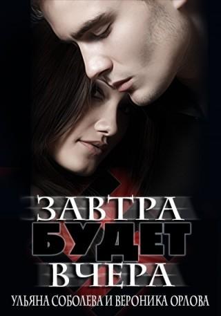 Завтра будет вчера - Ульяна Соболева