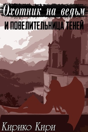 Охотник на ведьм и повелительница теней - Кирико Кири
