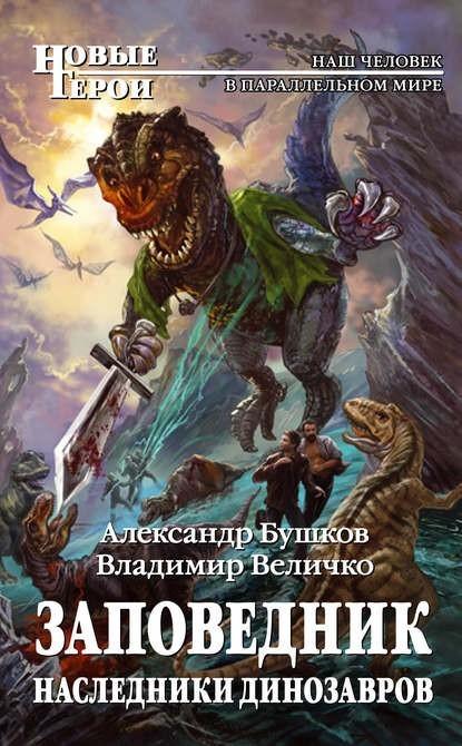 Заповедник. Наследники динозавров - Александр Бушков