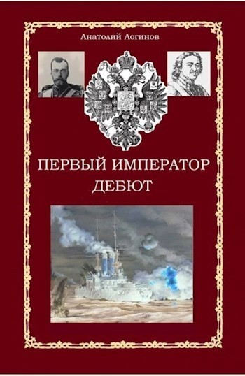 Первый Император. Дебют - Логинов Анатолий