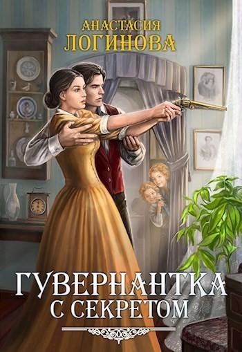 Гувернантка с секретом - Анастасия Логинова