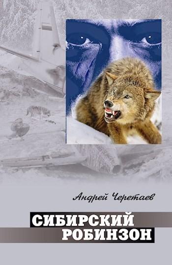 Сибирский робинзон - Андрей Черетаев