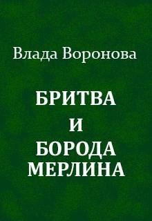 Бритва и борода Мерлина - Влада Воронова