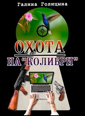 """Охота на """"Колибри"""" - Галина Голицына"""