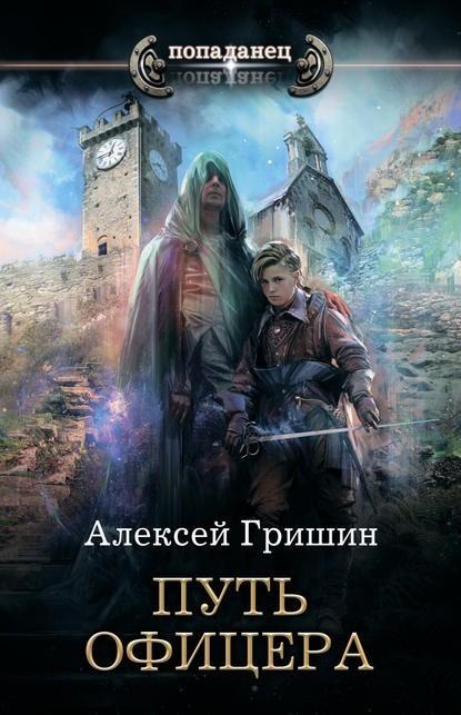 Путь офицера - Алексей Гришин