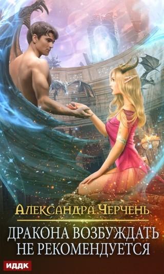 Дракона возбуждать не рекомендуется - Александра Черчень