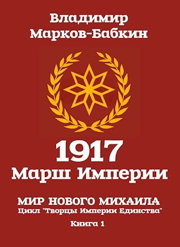1917: Марш Империи - Владимир Марков-Бабкин