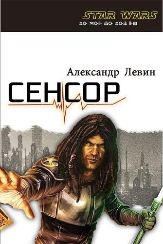 Сенсор - Левин Александр Анатольевич