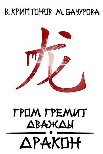 Гром гремит дважды. Дракон - Василий Криптонов