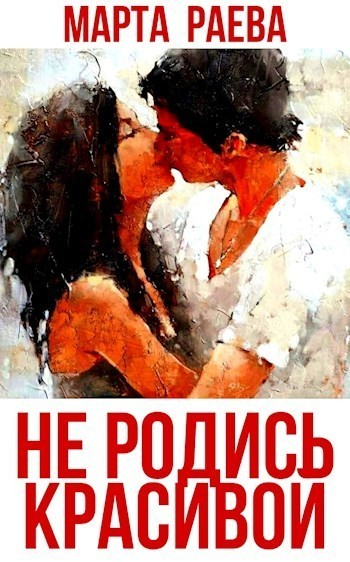 Не родись красивой - Марта Раева
