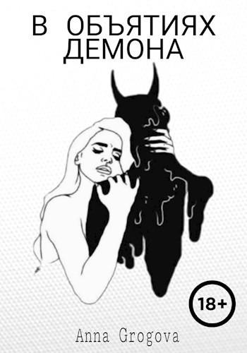 В объятиях демона - Анна Грогова