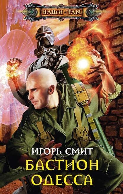 Бастион Одесса - Игорь Смит