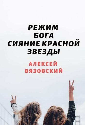 Режим бога. Сияние Красной Звезды (#5) - Алексей Вязовский